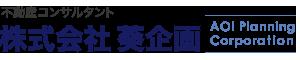 不動産コンサルタント 株式会社 葵企画 | 名古屋市東区