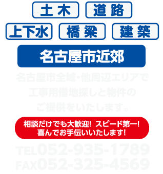 名古屋市近郊 相談だけでも大歓迎 スピード第一 喜んでお手伝いいたします TEL052-935-1789 FAX052-325-4569